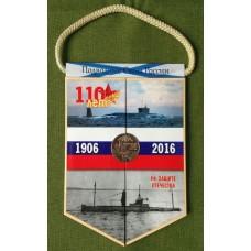 Памятный монетовидный жетон 110 лет Подводным силам России (в буклете-вымпеле).