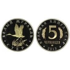 "5 червонцев 2013 год. Монетовидный жетон ""Стерх"" (ММД)."
