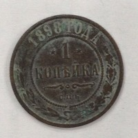 1 копейка 1898 год. Россия. Николай II
