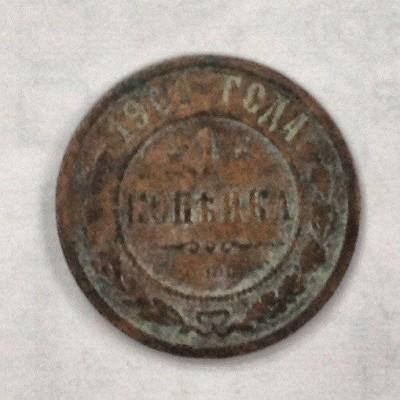 1 копейка 1901  год. Россия. Николай II