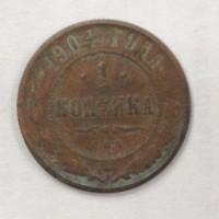 1 копейка 1904 год. Россия. Николай II