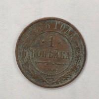 1 копейка 1908 год. Россия. Николай II