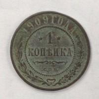 1 копейка 1909 год. Россия. Николай II