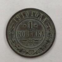 1 копейка 1910 год. Россия. Николай II