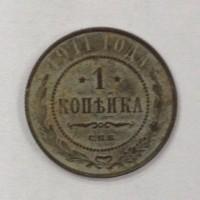 1 копейка 1911 год. Россия. Николай II