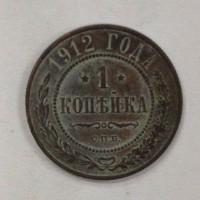 1 копейка 1912 год. Россия. Николай II
