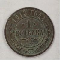 1 копейка 1913 год. Россия. Николай II