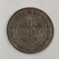 1 копейка 1914 год. Россия. Николай II