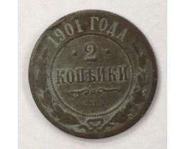 2 копейки 1901 год. Россия. Николай II