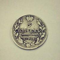 5 копеек 1820 год. Россия. СПБ ПД. Александр I.