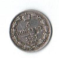 5 копеек 1837 год. Россия. СПБ НГ. Николай I.