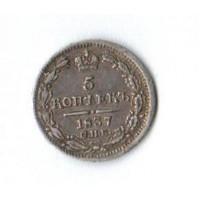 5 копеек 1837 год. Россия. СПБ НГ. Николай I. (2)