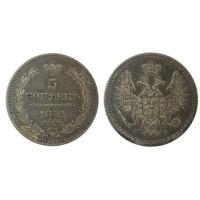 5 копеек 1852 год. Россия. СПБ-ПА. Николай I.