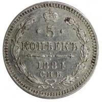 5 копеек 1884 год. Россия. СПБ АГ. Александр III.