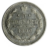 5 копеек 1890 год. Россия. СПБ АГ. Александр III.