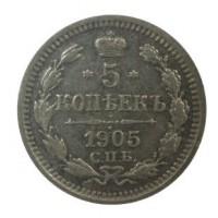 5 копеек 1905 год. Россия. СПБ АР
