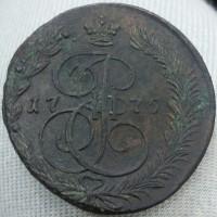 5 Копеек 1775 год. Россия. Екатерина II. ЕМ