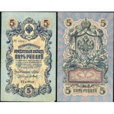 5 рублей 1909, Шипов, Барышев