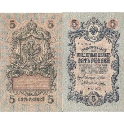 Банкнота 5 рублей 1909 год. Россия. Шипов, Метц