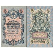 5 рублей 1909, Шипов, Федулеев