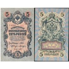 5 рублей 1909, Шипов, Шагин