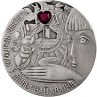 Беларусь 20 рублей 2007 год. Приключения Алисы в стране чудес, серебро