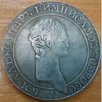 1 рубль 1801 год. AI. Александр 1, Пробный Рубль, длинная шея. КОПИЯ