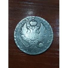 1 рубль 1814 год, Александр I, КОПИЯ