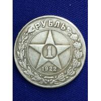 1 Рубль 1922 год. РСФСР. КОПИЯ