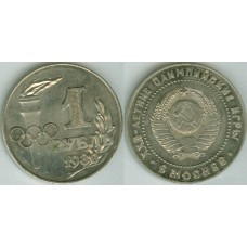 1 Рубль 1980 Олимпиада в Москве КОПИЯ