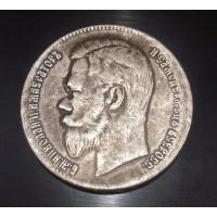 1 рубль 1904 год. Николай II. КОПИЯ