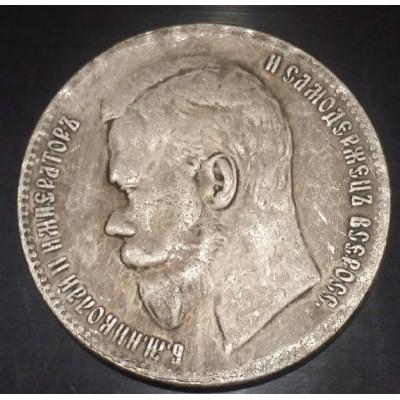 1 рубль 1915 год. Николай II. КОПИЯ
