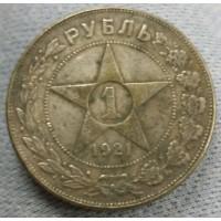 1 Рубль 1921 год. РСФСР. КОПИЯ