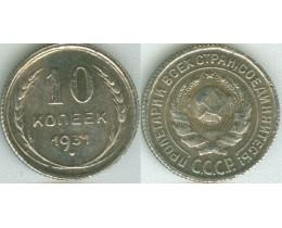 10 копеек 1931 год. КОПИЯ