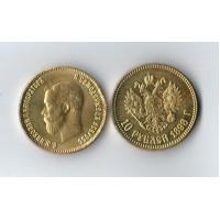 10 рублей 1898 рублей. Николай II. КОПИЯ