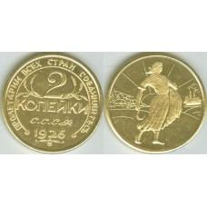 2 копейки 1926 КОПИЯ