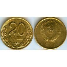 20 копеек 1953 КОПИЯ.