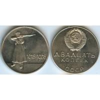 20 копеек 1968 белая КОПИЯ