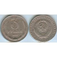 3 Рубля 1956 КОПИЯ