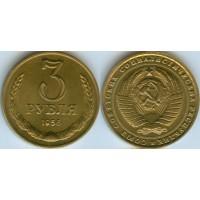 3 Рубля 1956 КОПИЯ (желтый металл)