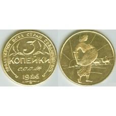 3 копейки 1926 КОПИЯ