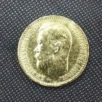 5 Рублей 1899 год. КОПИЯ