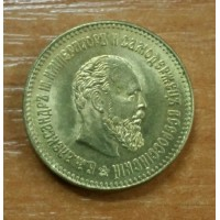 5 Рублей 1887 год. Александр III. КОПИЯ