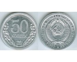 50 копеек 1953 КОПИЯ