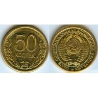 50 копеек 1953 КОПИЯ.