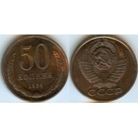 50 копеек 1956 КОПИЯ.