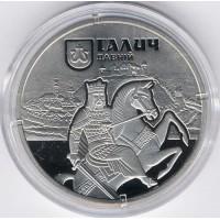 5 гривен 2017 год. Украина. Древний Галич.