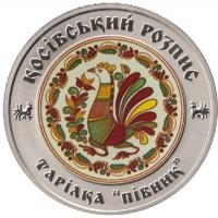 5 гривен 2017 год. Украина. Косовская роспись.