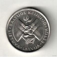 1 лит 1999 год. Литва. Балтийский путь