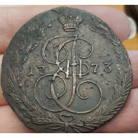 5 копеек 1773 год. Россия. Екатерина II. ЕМ.